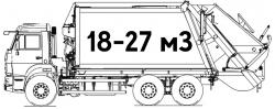 Мусоровозы 18-27 м3